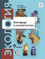Швец. Экология. 9 класс.  Биосфера и человечество. Учебное пособие. (ФГОС)