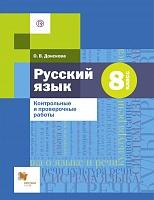 Донскова. Русский язык. 8 класс.  Контрольные и проверочные работы. (ФГОС)