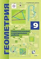 Мерзляк. Геометрия. 9 класс.  Самостоятельные и контрольные работы. Углубленное изучение. (ФГОС) /Полонский.