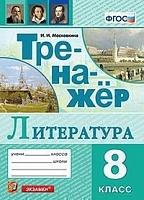 Московкина. Тренажёр по литературе 8кл.
