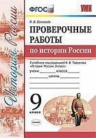 Соловьёв. УМК. Проверочные работы по истории России 9 класс. Торкунов