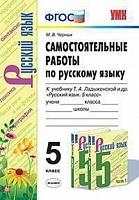Черных. УМК. Самостоятельные работы по русскому языку 5 класс. Ладыженская