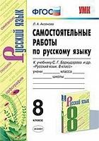 Аксенова. УМК. Самостоятельные работы по русскому языку 8 класс. Бархударов