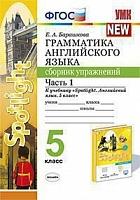 Барашкова. УМК.031н Английский язык. Сборник упражнений к Spotlight 5 класс. Ч.1. Ваулина