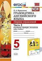 Барашкова. УМК.031н Английский язык. Сборник упражнений к Spotlight 5 класс. Ч.2. Ваулина