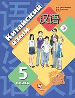 Рукодельникова. Китайский язык. Второй иностранный язык. 5 класс.  Учебник. (ФГОС)