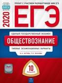 ЕГЭ-2020. Обществознание: типовые экзаменационные варианты: 10 вариантов
