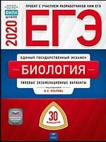 ЕГЭ-2020. Биология: типовые экзаменационные варианты: 30 вариантов