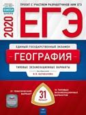 ЕГЭ-2020. География: тематические и типовые экзаменационные варианты: 31 вариант