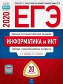 ЕГЭ-2020. Информатика и ИКТ: типовые экзаменационные варианты: 20 вариантов