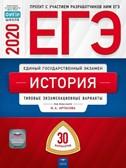 ЕГЭ-2020. История: типовые экзаменационные варианты: 30 вариантов