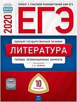 ЕГЭ-2020. Литература: типовые экзаменационные варианты: 10 вариантов