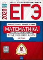 ЕГЭ-2020. Математика. Профильный уровень: типовые экзаменационные варианты: 10 вариантов