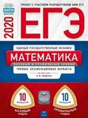 ЕГЭ-2020. Математика. Базовый и профильный уровни: типовые экзаменационные варианты: 20 вариантов