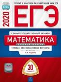 ЕГЭ-2020. Математика. Базовый уровень: типовые экзаменационные варианты: 30 вариантов