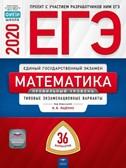 ЕГЭ-2020. Математика. Профильный уровень: типовые экзаменационные варианты: 36 вариантов
