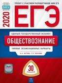 ЕГЭ-2020. Обществознание: типовые экзаменационные варианты: 30 вариантов