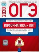 ОГЭ-2020. Информатика и ИКТ: типовые экзаменационные варианты: 10 вариантов