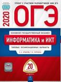 ОГЭ-2020. Информатика и ИКТ: типовые экзаменационные варианты: 20 вариантов