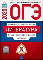 ОГЭ-2020. Литература: типовые экзаменационные варианты: 10 вариантов