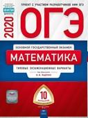 ОГЭ-2020. Математика: типовые экзаменационные варианты: 10 вариантов