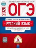 ОГЭ-2020. Русский язык: типовые экзаменационные варианты: 12 вариантов