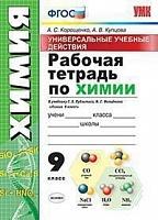 Корощенко. УУД. Рабочая тетрадь. Химия 9 класс. Рудзитис