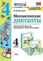Самсонова. УМКн. Математические диктанты 4 класс. Моро ФПУ