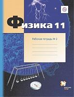 Грачев. Физика. 11 класс.  Рабочая тетрадь. Базовый и углубленный уровни. В 4-х частях. Часть 2.