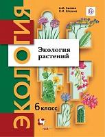 Былова. Экология растений. 6 класс.  Учебное пособие. (ФГОС)