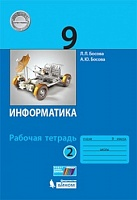 Босова. Информатика 9 класс. Рабочая тетрадь в 2ч. Ч.2