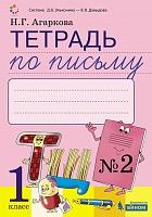 Агаркова. Тетрадь по письму 1 класс. в 4ч. №2 к Букварю Тимченко