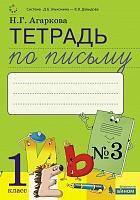 Агаркова. Тетрадь по письму 1 класс. в 4ч. №3 к Букварю Тимченко