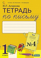 Агаркова. Тетрадь по письму 1 класс. в 4ч. №4 к Букварю Тимченко