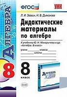 Звавич. УМК. Дидактические материалы по алгебре 8 класс. Макарычев ФПУ