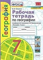 Николина. УМК. Рабочая тетрадь по географии 7 класс. Алексеев ФПУ