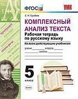 Груздева. УМК. Рабочая тетрадь по русскому языку 5 класс. Комплексный анализ текста