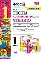 Шубина. УМКн. Тесты по литературному чтению 1 класс. Климанова, Горецкий ФПУ