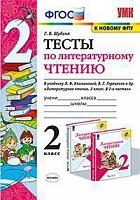 Шубина. УМКн. Тесты по литературному чтению 2 класс. Климанова, Горецкий ФПУ