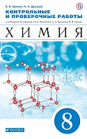 Еремин. Химия. 8 класс.  Контрольные и проверочные работы к учебнику Еремина. (ФГОС)