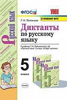 Потапова. УМК. Диктанты по русскому языку 5 класс. Ладыженская ФПУ