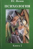 Немов. Психология. В 3-х кн. Книга 2. Учебник для ВУЗов.