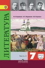 Коровина. Литература 7 кл. Учебник. Часть 2. С online поддержкой. (ФГОС)