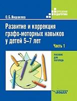 Иншакова. Развитие и коррекция графо-моторных навыков у детей 5-7 лет: В 2ч. Ч.1 Пособие для логопеда