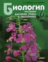 Викторов. Биология. Растения. Бактерии. Грибы и лишайники 6 класс. Учебник. (ФГОС).