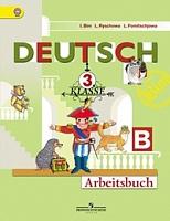 Бим. Немецкий язык. Рабочая тетрадь 3 класс В 2 частях. Часть В. (ФГОС)