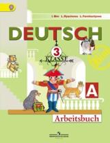 Бим. Немецкий язык. Рабочая тетрадь 3 класс В 2 частях. Часть А. (ФГОС)