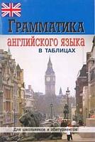 Грамматика английского языка в таблицах для шк. и абитуриентов./ Бойцова.