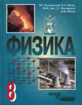 Разумовский. Физика. Учебник для учащихся 8 класс. общеобразовательных учрежд. (ФГОС)