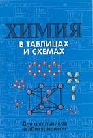 В таблицах и схемах для школьников и абитуриентов. Химия./ Касатикова.
